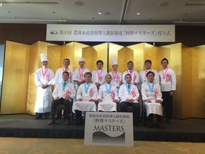 勝又シェフが「料理マスターズ シルバー賞」を受賞!授与式レポート