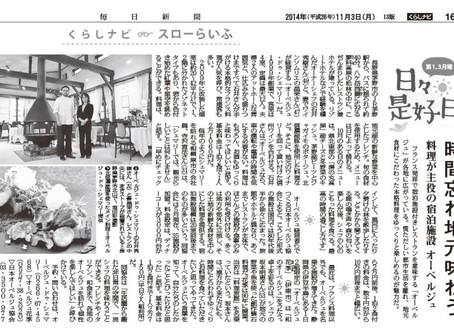 「毎日新聞2014年11月3日付朝刊に掲載されました」