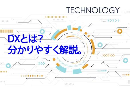 [2020年]デジタル革新、DX(デジタルトランスフォーメーション)ってなに?意味を分かりやすく解説!!