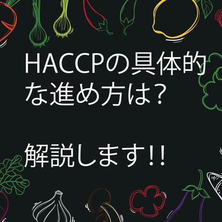 HACCP(ハサップ)の具体的な進め方は?7原則12手順って?解説します!!