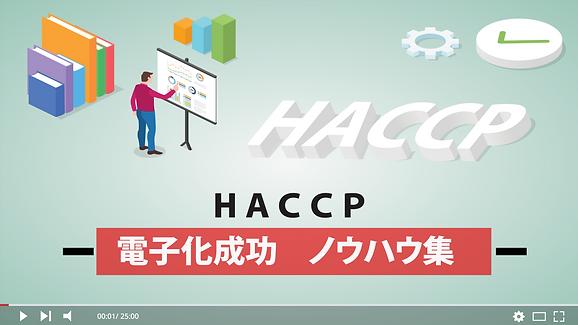 HACCP 電子化
