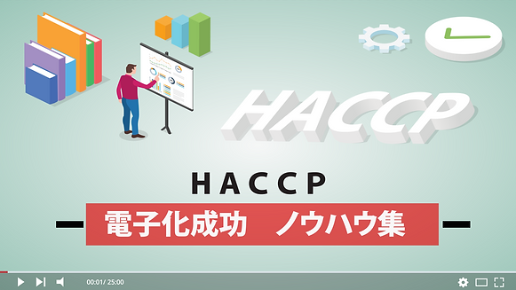 HACCP動画サムネイル-01.png