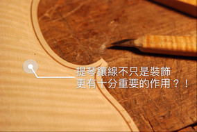 提琴鑲線是用來裝飾嗎? 原來有十分重要的作用!