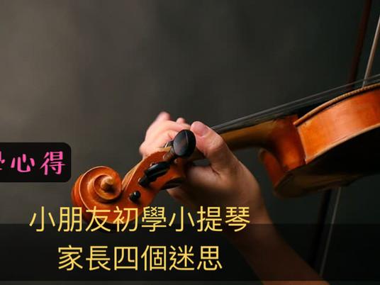 小朋友初學小提琴,家長的四個迷思