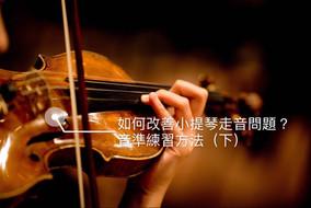 如何改善小提琴走音問題?音準練習方法 (下)