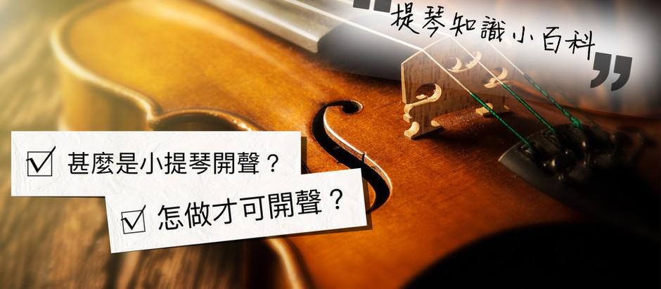 小提琴開聲之迷