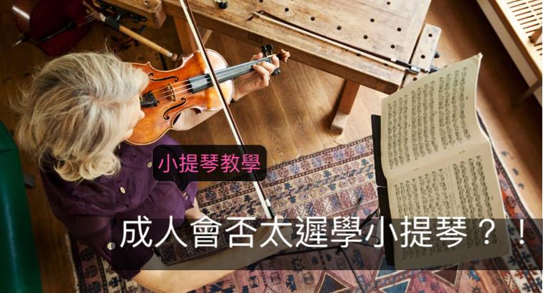 成人是否太遲學小提琴?!