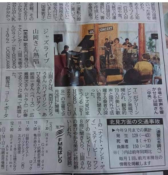 北海道新聞 に載りました😃