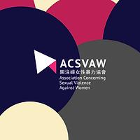client_ACSVAW_logo.png