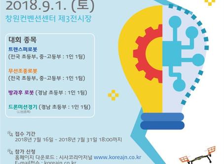 2018 전국지능로봇경진대회 in 창원