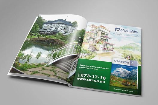 Журнал Ландшафтный дизайн