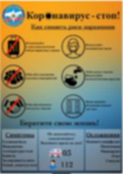 Памятка коронавирус.jpg