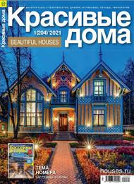 Красивые дома 1 (204) 2021