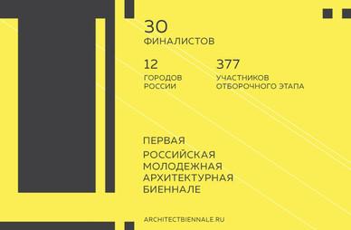 Первая молодежная архитектурная биеннале