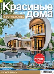 Красивые дома 2 (201) 2020