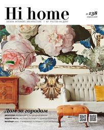 HI Home №138 апрель 2018
