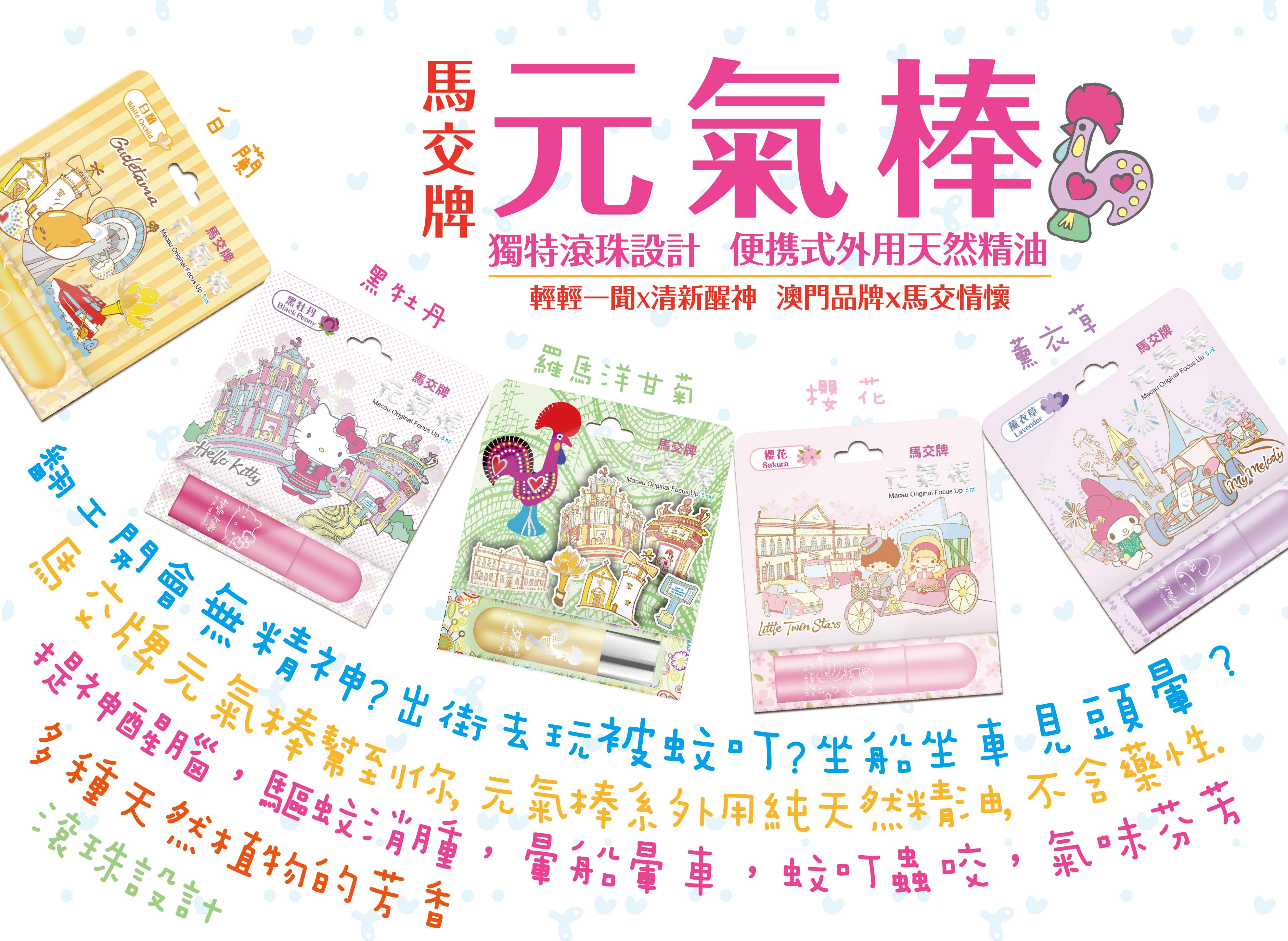 2020年2月 -3月馬交牌推广文案-02