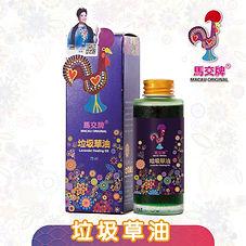 華建電商馬交牌藥油產品小圖-03.jpg