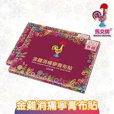 華建電商馬交牌藥油產品小圖-05-05-05.jpg
