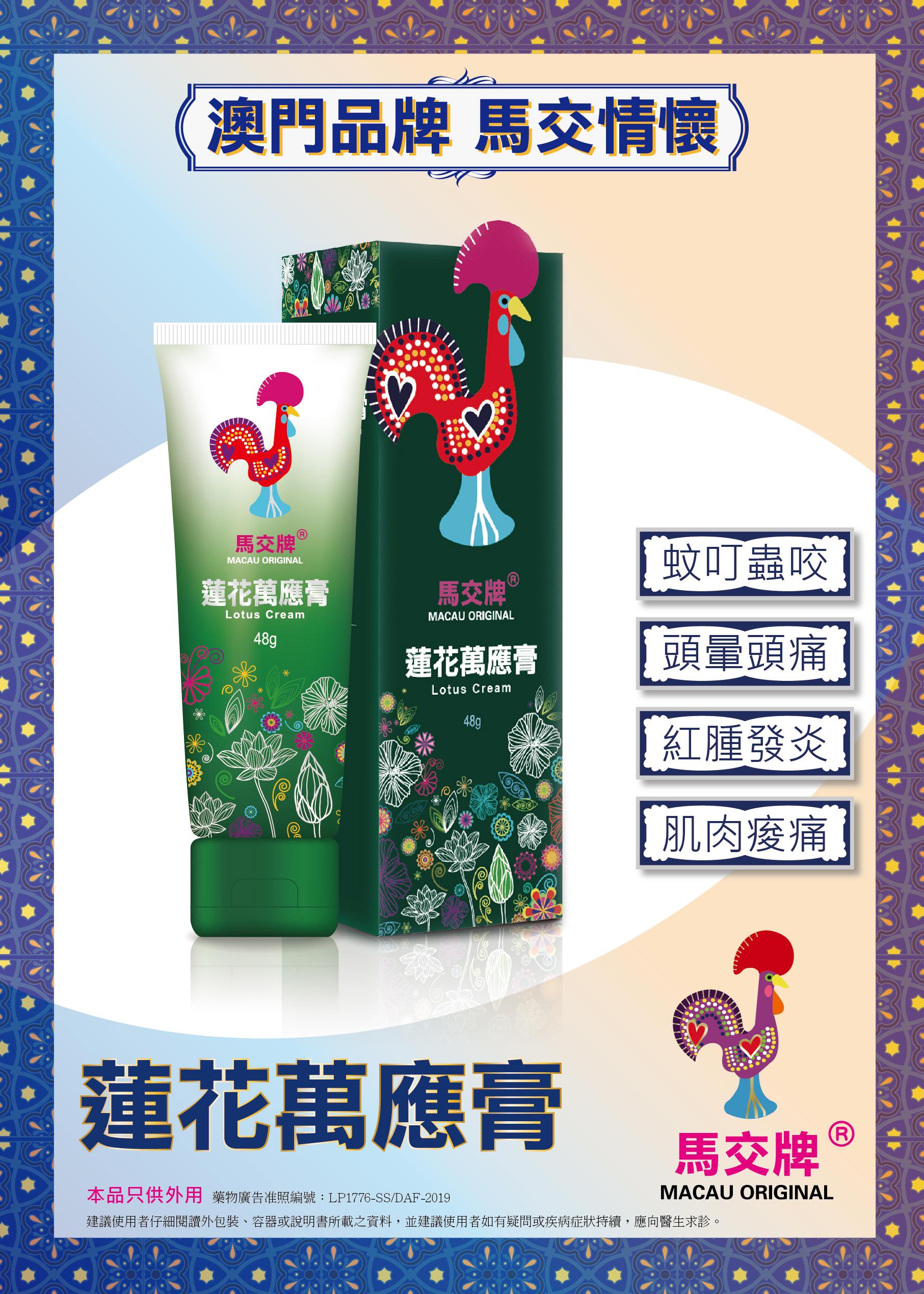 2019馬交牌蓮花萬應膏-審批通過海報