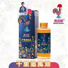 華建電商馬交牌藥油產品小圖-02.jpg