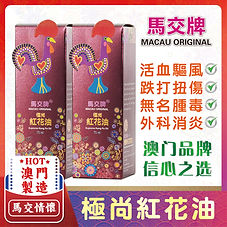 馬交牌藥油藥膏產品小圖-01.jpg