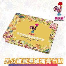 華建電商馬交牌藥油產品小圖-06.jpg
