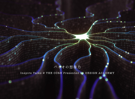 Inspire Talks: バイオの想像力