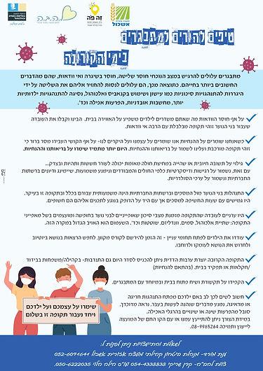 המלצות להורים למתבגרים בקורונה.jpeg