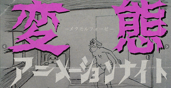 http-::wonder.calf.jp:metamo_night:.png