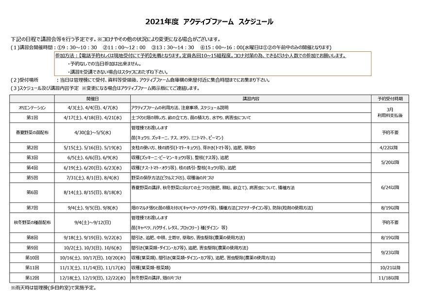 2021_アクティブファーム【スケジュール】_page-0001.jpg