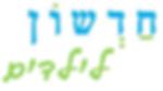 Kolay İbranice Güncel Haberler