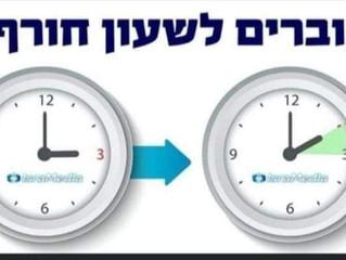 İsrael bu hafta sonu Kış saati uygulamasına geçiyor...
