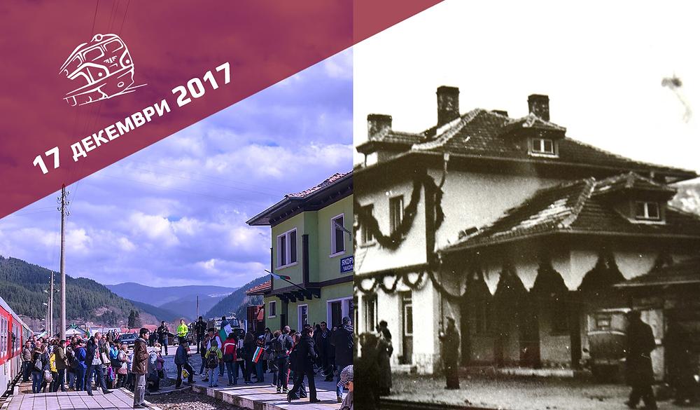 Гара Якоруда 2017/1939