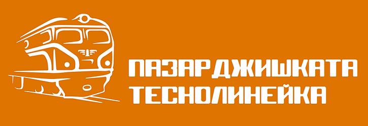 Пазарджишката теснолинейка Пазарджик - Варвара