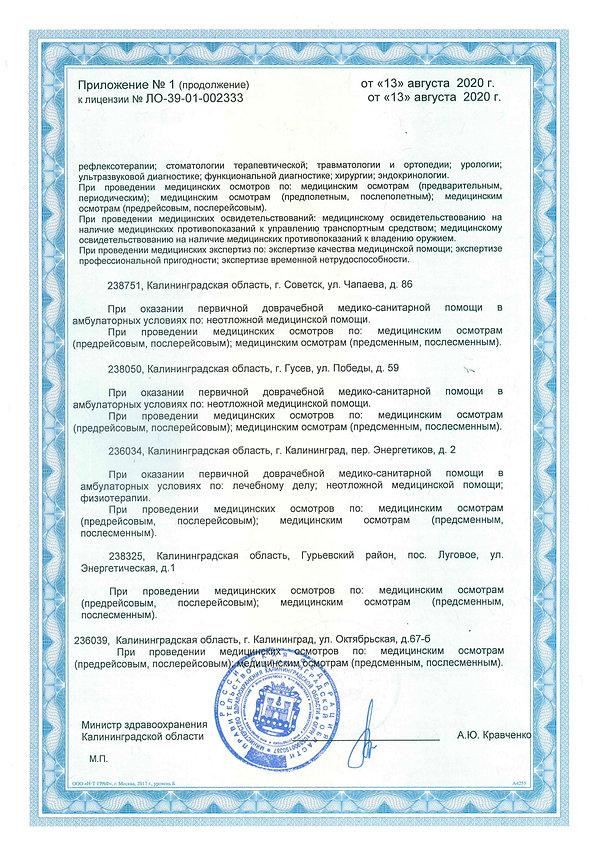 Лицензия 4.jpg