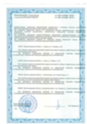 Лицензия ЦМО 2187 от 08.10.2019 г._page-