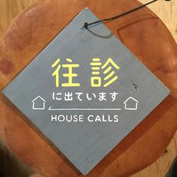 診療所サイン/裏