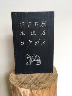 ホホホ座尾道店 コウガメ出店用サイン
