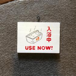特注/入浴中サイン