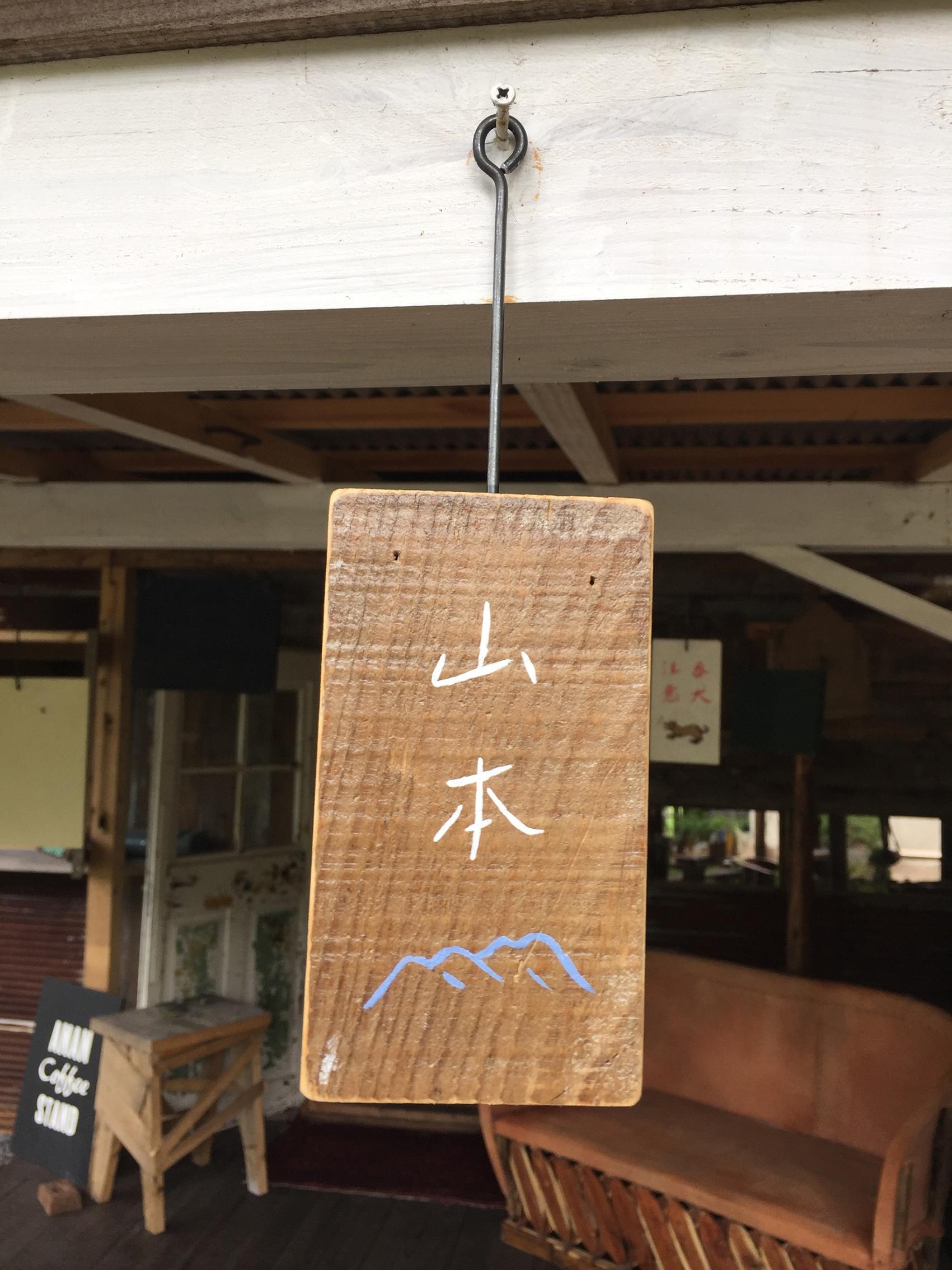 山本邸 nameplate