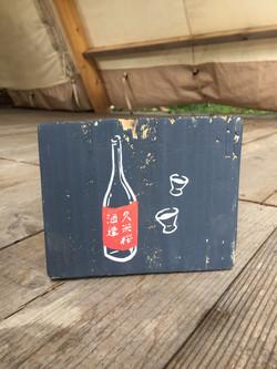 日本酒 sign