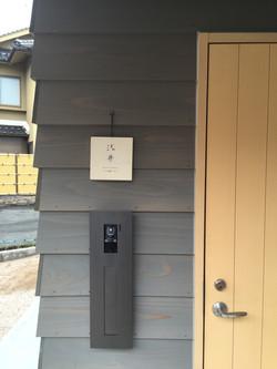 浅井邸 sign