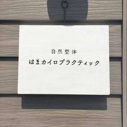 特注/はまカイロプラクティック様店舗用サイン