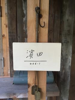 濱田邸 nameplate