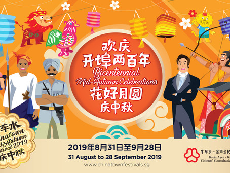Welcome to the one and only Bicentennial Mid-Autumn Festival Celebrations in Chinatown!