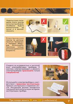Fire safety 02-09.jpg