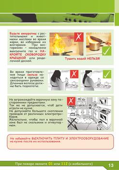 Fire safety 02-15.jpg