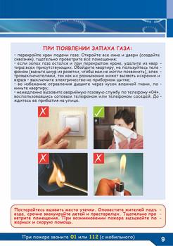 Fire safety 02-11.jpg