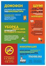 TSG100_Poster_20_А4_02.jpg